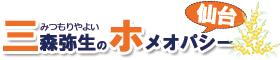三森弥生のホメオパシー 仙台から発信