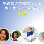 実務家による実務家のためのホメオパシー研究会 (JJ研)始動!